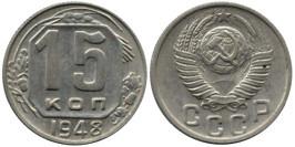 15 копеек 1948 СССР