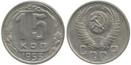 15 копеек 1953 СССР