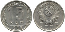 15 копеек 1955 СССР №1