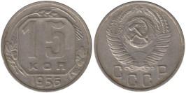 15 копеек 1956 СССР