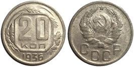 20 копеек 1936 СССР