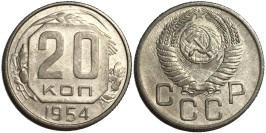 20 копеек 1954 СССР
