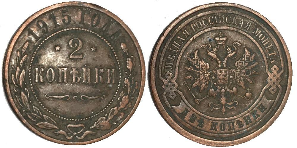 2 копейки 1915 Царская Россия №1