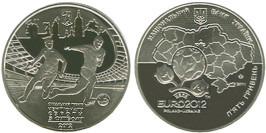 5 гривен 2011 Украина — Финальный турнир чемпионата Европы по футболу 2012. Киев