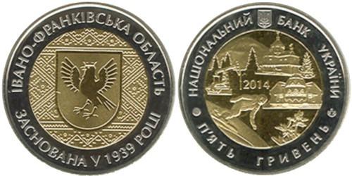 5 гривен 2014 Украина — 75 лет Ивано-Франковской области