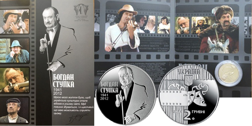 2 гривны 2016 Украина — Богдан Ступка в буклете