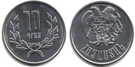 10 драмов 1994 Армения