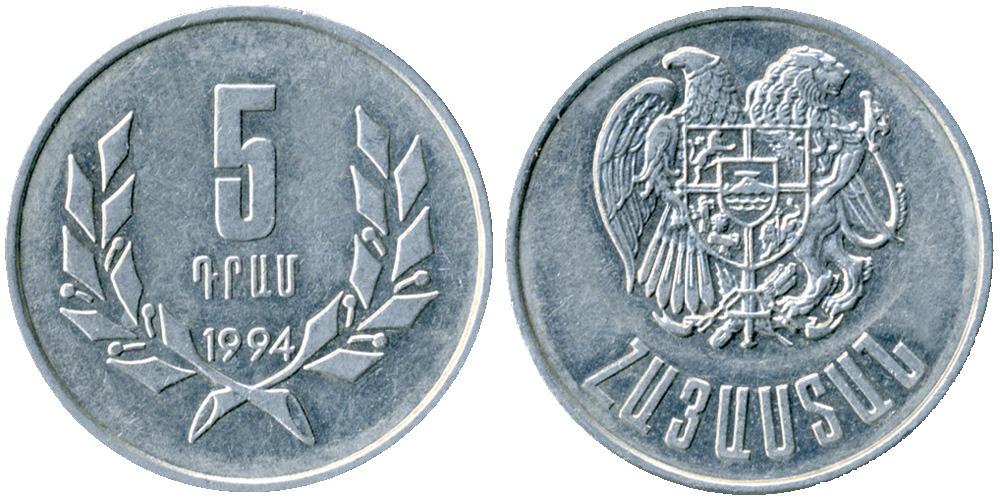 5 драмов 1994 Армения