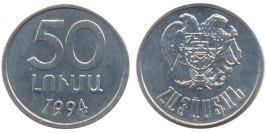 50 лум 1994 Армения