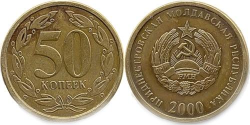 50 копеек 2000 Приднестровская Молдавская Республика