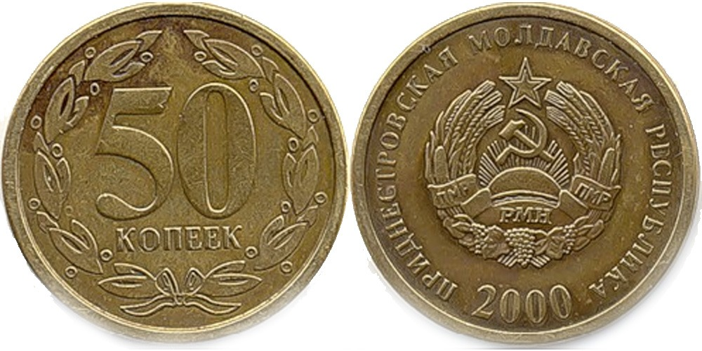 50 копеек 2000 года молдавская республика цена стоимость словакия денежная единица