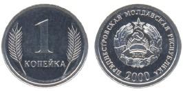 1 копейка 2000 Приднестровская Молдавская Республика