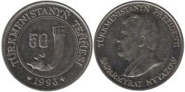 50 тенге 1993 Туркменистан UNC