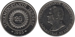 20 тенге 1993 Туркменистан UNC