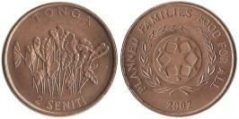 2 сенити 2002 Тонга — Таро (колоказия) ФАО F.A.O.
