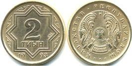 2 тиын 1993 Казахстан