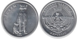 1 драм 2004 Нагорный Карабах — Гепард