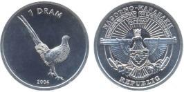 1 драм 2004 Нагорный Карабах — Фазан