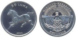 50 лум 2004 Нагорный Карабах — Лошадь