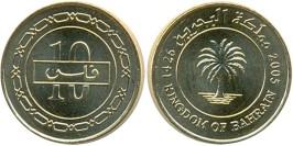 10 филсов 2005 Королевство Бахрейн