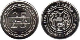 25 филсов 2005 Королевство Бахрейн