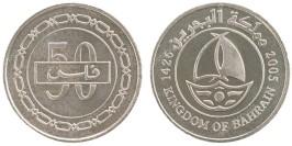 50 филсов 2005 Королевство Бахрейн