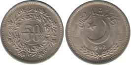 50 пайс 1992 Пакистан