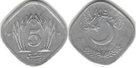 5 пайс 1991 Пакистан