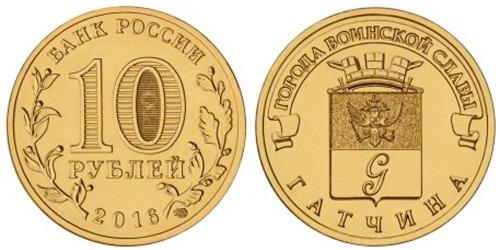 10 рублей 2016 Россия — Города воинской славы — Гатчина