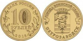 10 рублей 2016 Россия — Города воинской славы — Петрозаводск