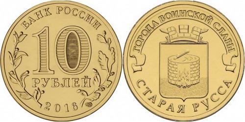 10 рублей 2016 Россия — Города воинской славы — Старая Русса