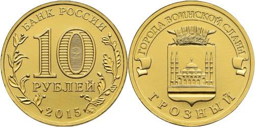 10 рублей 2015 Россия — Города воинской славы — Грозный