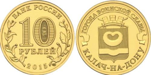 10 рублей 2015 Россия — Города воинской славы — Калач-на-Дону