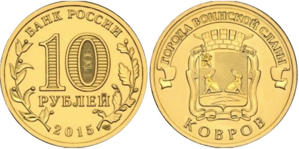 10 рублей 2015 Россия — Города воинской славы — Ковров