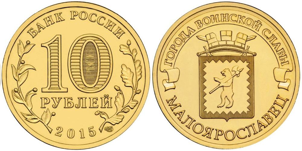 10 рублей 2015 Россия — Города воинской славы — Малоярославец
