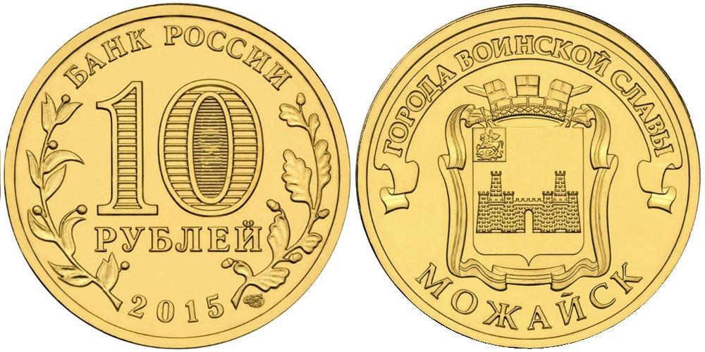 10 рублей 2015 Россия — Города воинской славы — Можайск