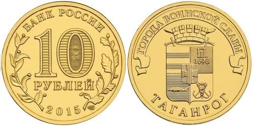 10 рублей 2015 Россия — Города воинской славы — Таганрог