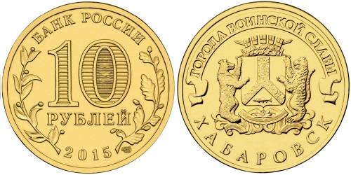 10 рублей 2015 Россия — Города воинской славы — Хабаровск