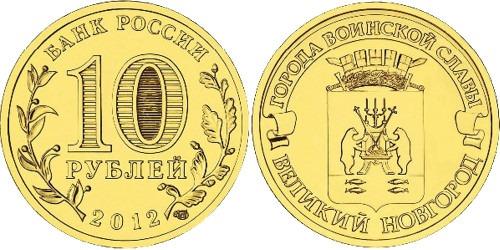 10 рублей 2012 Россия — Города воинской славы — Великий Новгород