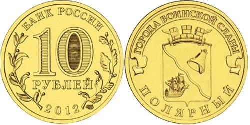 10 рублей 2012 Россия — Города воинской славы — Полярный
