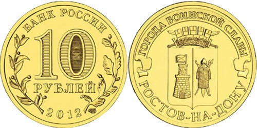 10 рублей 2012 Россия — Города воинской славы — Ростов — на — Дону — СПМД