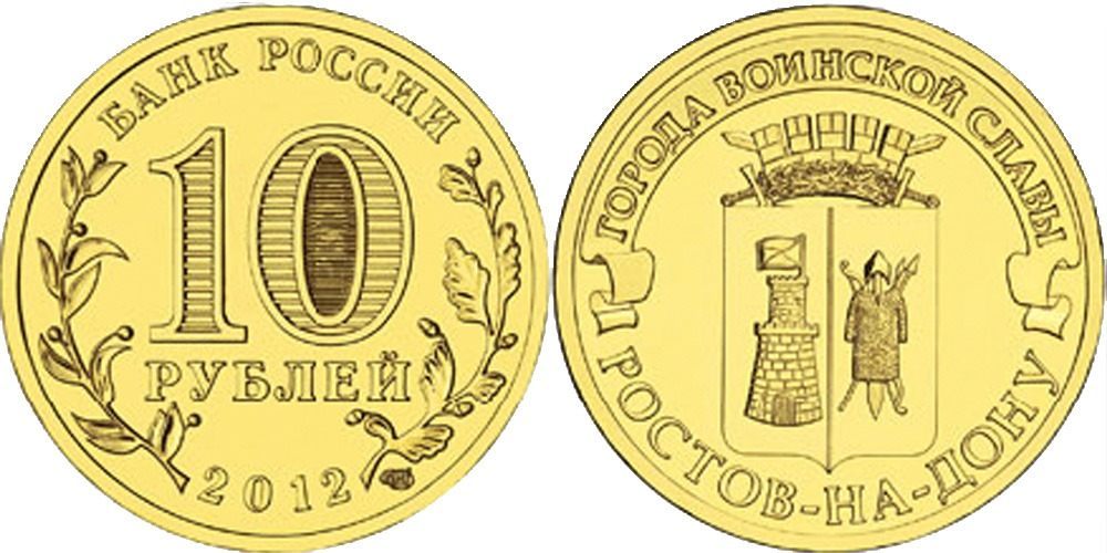 10 рублей 2012 Россия — Города воинской славы — Ростов-на-Дону