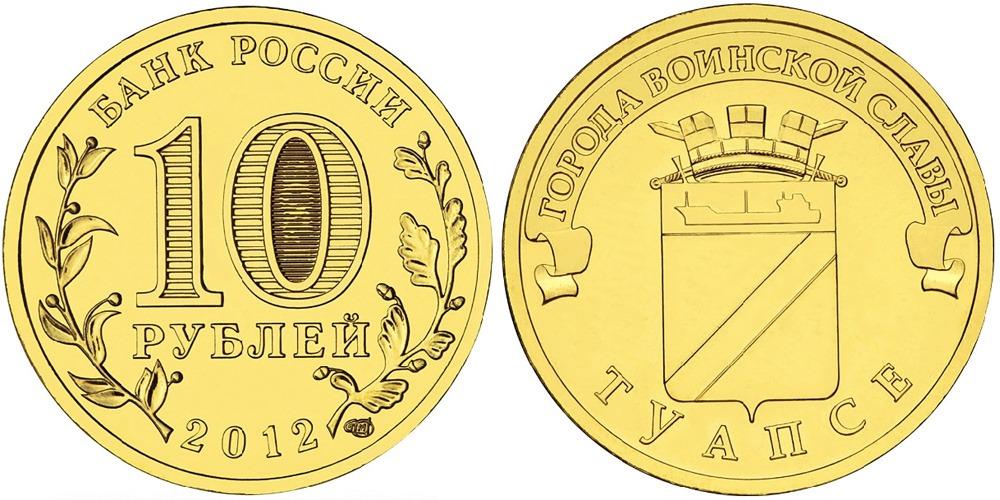 10 рублей 2012 Россия — Города воинской славы — Туапсе