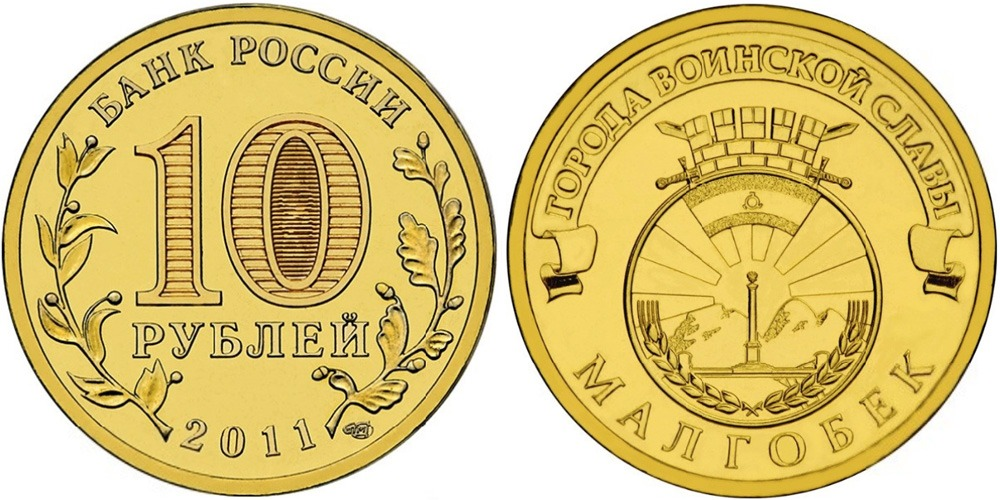 10 рублей 2011 Россия — Города воинской славы — Малгобек
