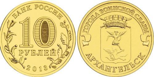 10 рублей 2013 Россия — Города воинской славы — Архангельск