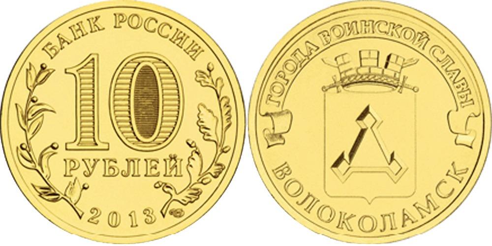 10 рублей 2013 Россия — Города воинской славы — Волоколамск