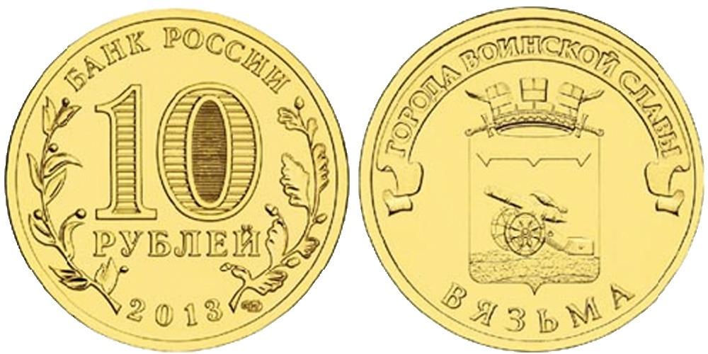 10 рублей 2013 Россия — Города воинской славы — Вязьма