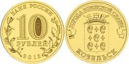 10 рублей 2013 Россия — Города воинской славы — Козельск