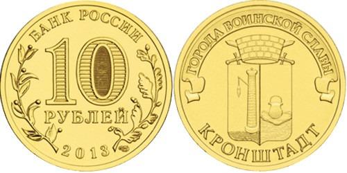 10 рублей 2013 Россия — Города воинской славы — Кронштадт