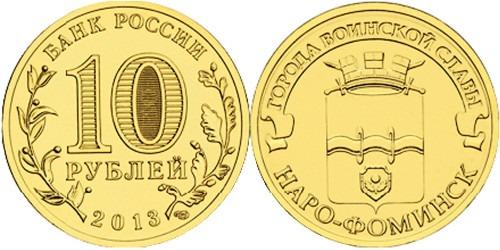 10 рублей 2013 Россия — Города воинской славы — Наро-Фоминск